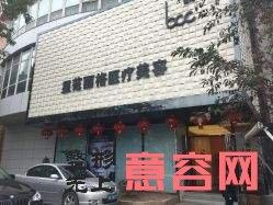 重庆星苑丽格