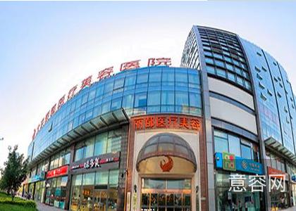 北京,丽都,整形,价格,