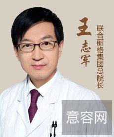北京联合丽格,王志军,怎么样,医生,医院,