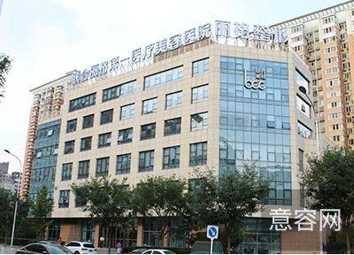 北京联合丽格,收费,价格,整形医院,