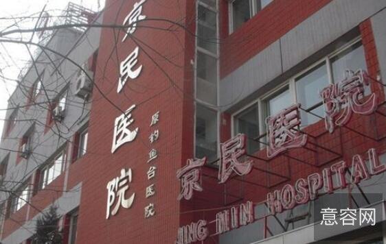 北京京民整形,收费,价格,更新,